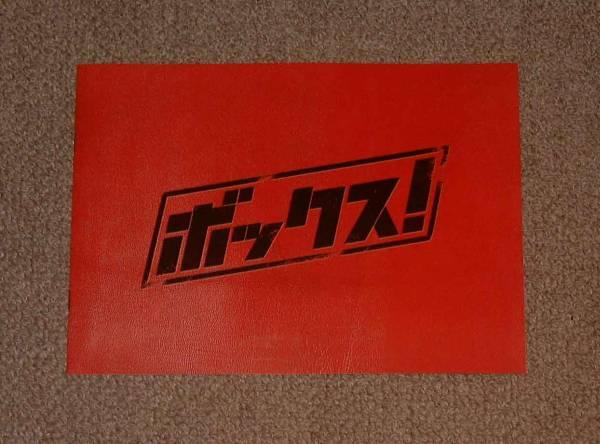 「ボックス!」プレスシート:市原隼人/谷村美月/高良健吾 グッズの画像