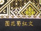 高級本袋帯2(龍村美術織物企画柄)