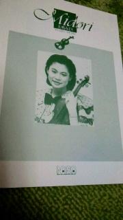 五嶋みどり ヴァイオリンリサイタル パンフ & MIDORI BOOK 2