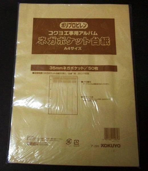 including postage a-269kokyo construction work for album nega pocket cardboard