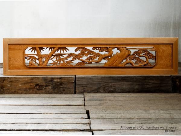 送料無料! 青森ヒバと銘木杉 質感と迫力のある松竹彫刻欄間/菊11