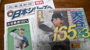 1日本ハム 号外 ファイターズ北海道新聞10月16日+道新スポーツ