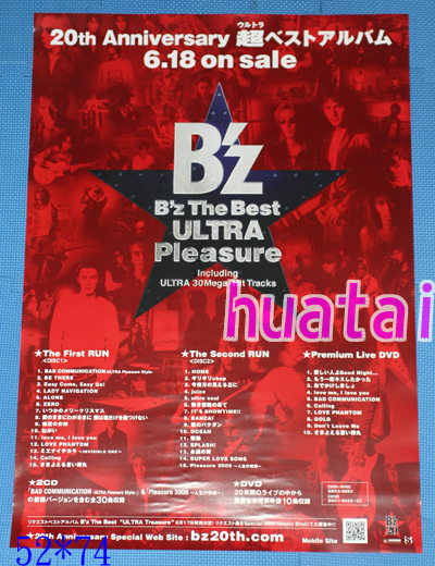B'z ビーズ B'z The Best ULTRA Pleasure 告知ポスター