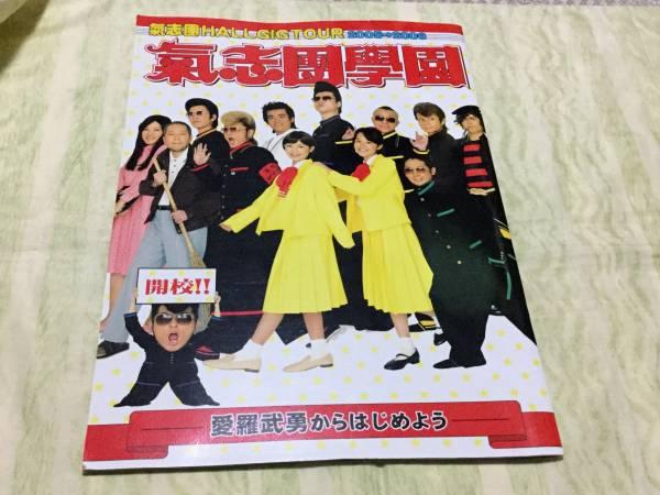 ★氣志團 パンフレット★氣志團学園/HALL GIG TOUR 2005-2006/