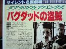 Kyпить VHS バグダッドの盗賊 1924年ダグラスフェアバンクス サイレント クラシックレアレトロ на Yahoo.co.jp