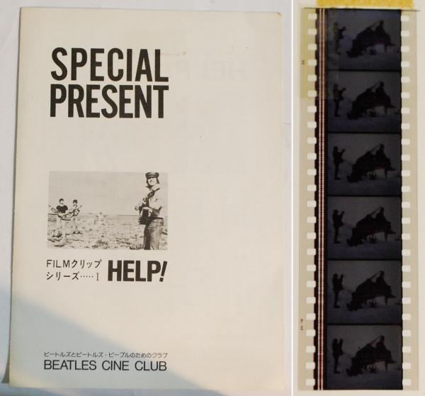 ビートルズ 35mm フィルムクリップ HELP! 4人はアイドル 非売品 ライブグッズの画像