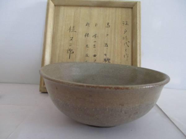 a12古唐津 唐津平茶碗 桂又三郎極 江戸期 識箱