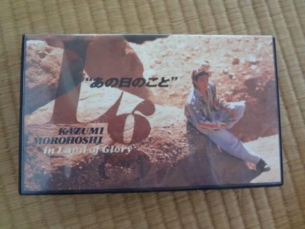 """諸星和巳  in Land of Glory """"あの日のこと""""VHS"""