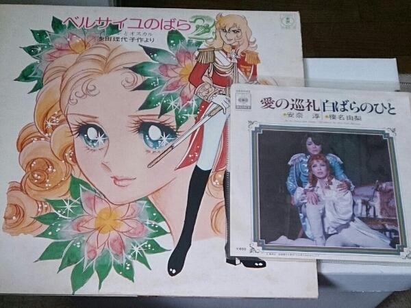 宝塚歌劇団 ベルサイユのバラ LP EP 2枚セット
