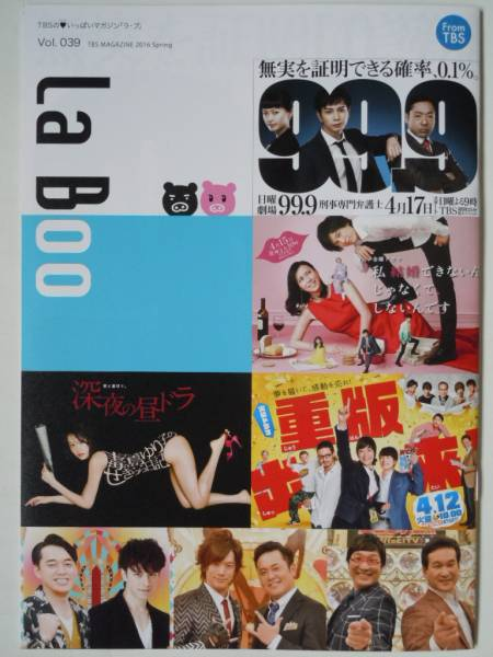 松本潤 TBS La Boo 2016 Vol.39 日曜劇場99.9