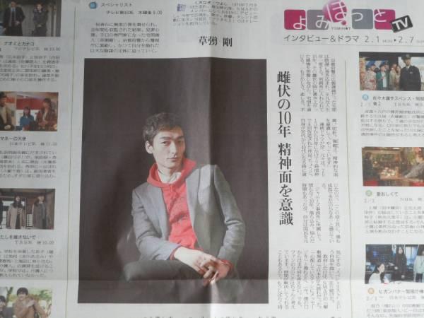 SMAP 草なぎ剛 読売新聞 2016年1月 よみほっと