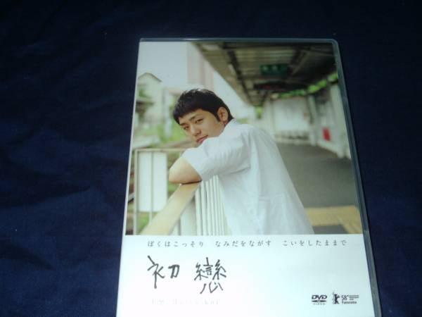 初戀 Hatsu-Koi DVD 今泉浩一監督作品 村上ひろし 2007年製作