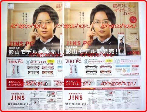 店頭チラシ2枚★J!NS PC 影山モデル★JINS 広告★嵐 櫻井翔「謎解きはディナーのあとで」