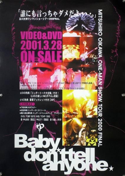 及川光博 MITSUHIRO OIKAWA ミッチー B2ポスター (1P06008)