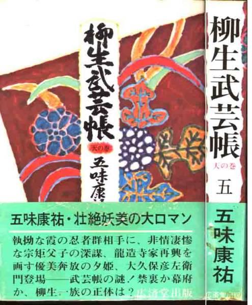 五味康祐「柳生武芸帳/天の巻」_画像1