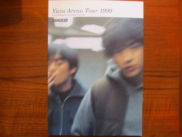 ゆず ツアーパンフ●秋(音)楽旅行●1999