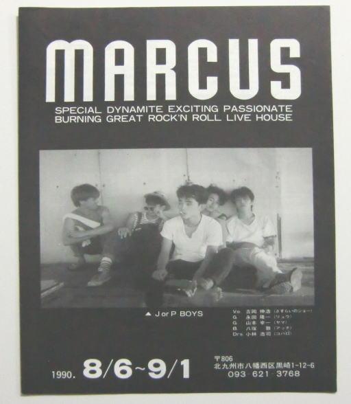 ○即/ライブハウス/マーカス/1990年/バンドブーム/赤と黒/ライナセロス/リップクリーム/キャバレー