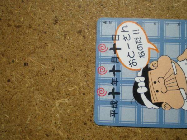 mang・110-401772 天才バカボン 赤塚不二夫 平成10年10月10日 TC_画像2