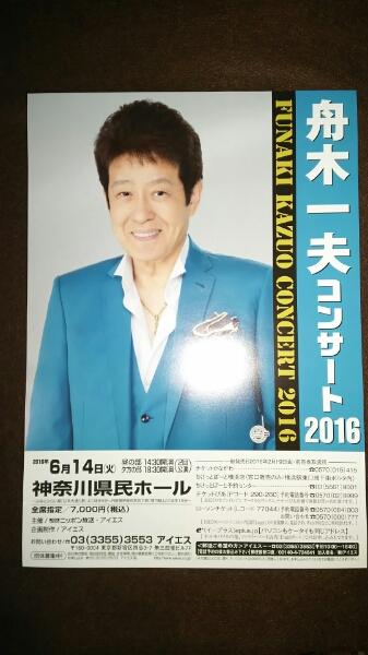 舟木一夫 コンサート 2016 最新チラシ×10部セット