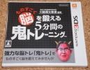 ◆新品◆3DS ものすごく脳を鍛える5分間の鬼トレーニング
