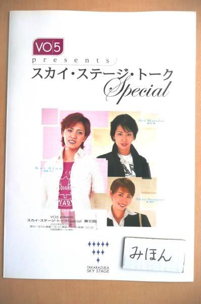 宝塚★VO5スカイステージトーク真飛聖涼紫央安蘭けいパンフ写真