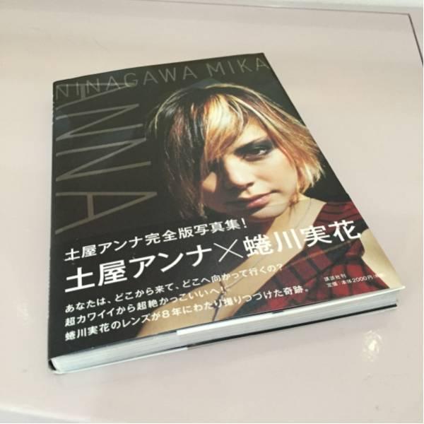 【中古美品】土屋アンナ×蜷川実花 写真集
