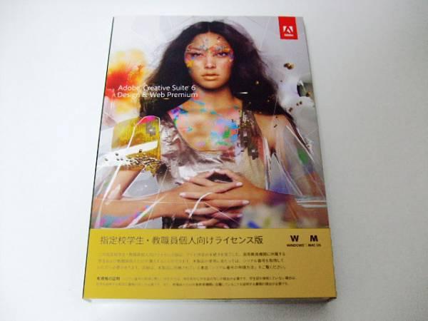 Adobe Creative Suite 6 Design & Web Premium Win/Mac(Illustrator CS6, Photoshop CS6 Extended, Dreamweaver CS6 etc...)【登録変更】