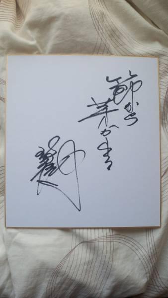 福岡 ソフトバンク ホークス 鈴木 康友 #83 直筆 サイン 色紙