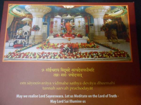 サイ ガヤトリー マントラ CD インド サイババ バジャン_画像3