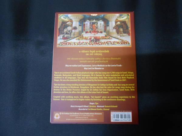 サイ ガヤトリー マントラ CD インド サイババ バジャン_画像2