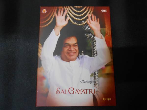 サイ ガヤトリー マントラ CD インド サイババ バジャン_画像1