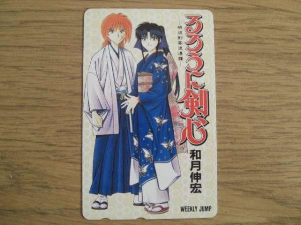 ★ Rurouni Kenshin, telephone cards ★