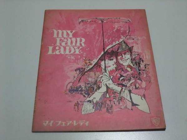「My Fair~」パンフ オードリー・ヘップバーン Audrey Hepburn グッズの画像