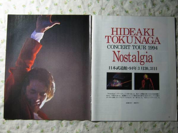 【1994.3/30~31 at 日本武道館】 徳永英明 ♯