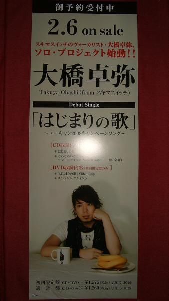 中古ポスター2 大橋卓弥/はじまりの歌 スキマスイッチ 非売品!