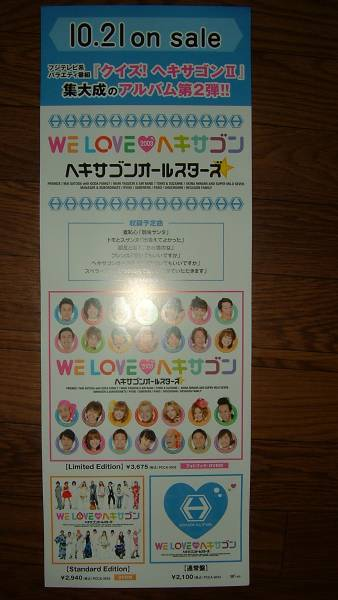 【ポスター3】WE LOVE ヘキサゴン2009/ヘキサゴンオールスターズ