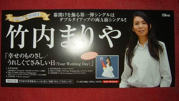 【ミニポスターF6】 竹内まりや/幸せのものさし 非売品!