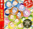 ■ 笑金オールスターズ [ ココロ花 ] 新品 初回CD+DVD即決送料込