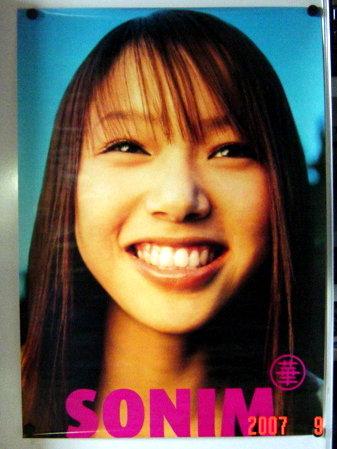 SONIM 店頭用ポスター「華」ソニン