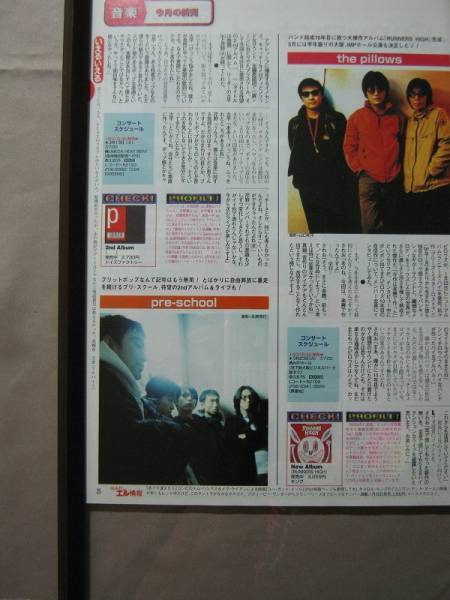 '99【10年目の自信作 PILLOWS】pre-school w-vision after me ♯