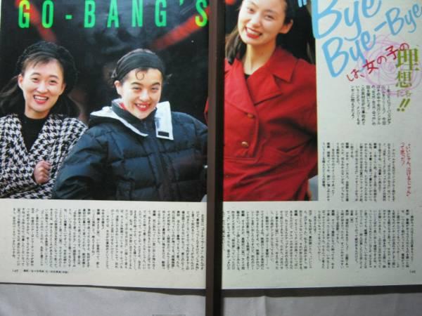 '91【BYE-BYE-BYEリリース】ゴーバンズ GO BANG'S 森若香織 ♯