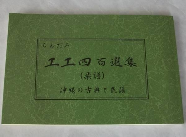 ちんだみ 工工四 百選集_( ※ 送料 580円 )