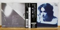 美輪明宏/白呪 帯付き★リマスター 初CD化盤★ヨイトマケの唄