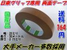 日東 グリップ専用 両面テープ 国産 Nitto 最安値 2巻まで送料164円