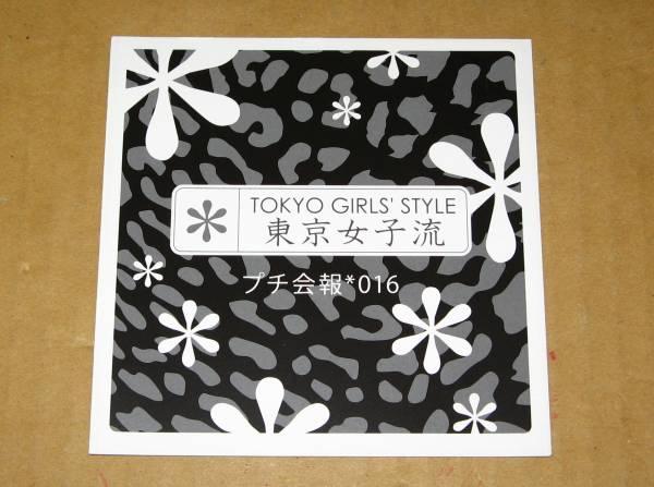 東京女子流 プチ会報*016