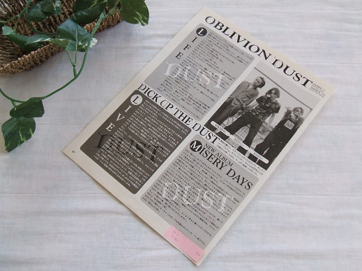 レア? ★19年前★ クール!! OBLIVION DUST/オブリヴィオン・ダスト/Daily-Echo*ステキな切り抜き♪