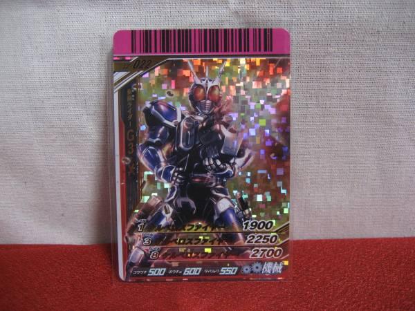仮面ライダー ガンバライド SR シャバドゥビ2弾 S2-022 G3-X