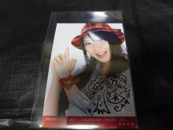 「棚1-1」 SKE48×B.L.T 2011 高柳明音 木曜日 生写真