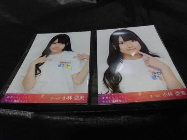 「棚1-1」 SKE48 小林亜実 変わらないこと。 生写真 2枚