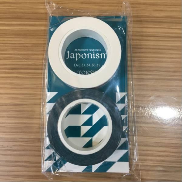 新品 嵐 japonism 会場限定 東京 マスキングテープ マステ